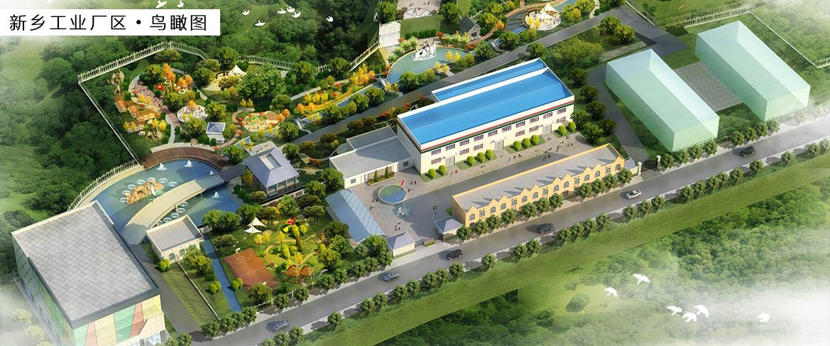 新乡工业厂区 · 鸟瞰图
